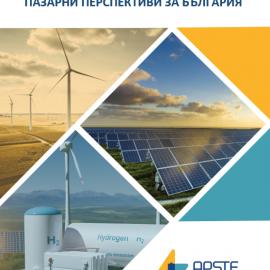 Съхранение на енергия. Пазарни перспективи за България.
